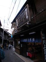 Totoyamichi11